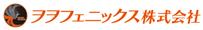 ヲヲフェニックス株式会社